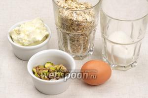 Для печенья возьмём творог жирностью 9%, овсяные хлопья, сахар, яйцо и фисташки.
