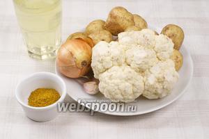 Для приготовления блюда возьмём небольшой вилок цветной капусты, 6-8 средних картофелин, лук, чеснок,  овощной бульон , растительное масло, карри нежный и орегано сушёный.