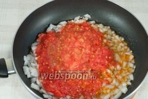 На растительном масле обжарьте лук, натёртые помидоры и перец, добавьте соль. Тушите пока соус немного загустеет (примерно 5-10 минут).