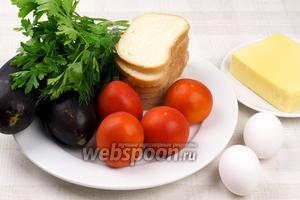 Для приготовления закуски возьмём помидоры, баклажан, сыр, зелень, яйца и половину батона.