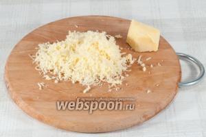 Сыр натрите на мелкой тёрке.