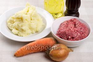 Для приготовления запеканки понадобится картофельное пюре (приготовленное из 6-8 картофелин), фарш, морковь, репчатый лук, растительное масло и специи.