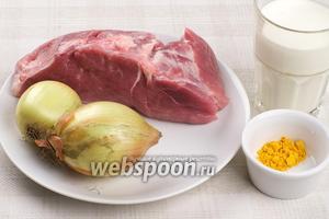 Для приготовления блюда понадобится мякоть свинины, лук, сливки жирностью 15-20%, растительное масло, молотый шафран, чёрный перец и соль.