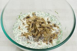 Добавить в сливочную массу слегка остывшие грибы и хорошо всё перемешать.