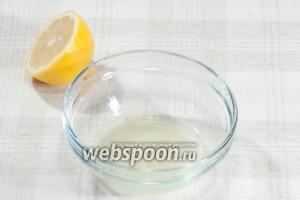 Из половины лимона выдавите сок.