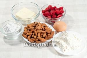 Вам понадобится: миндаль (смолоть), мука, сахарная пудра, масло сливочное (растопить), яйца (белки), свежая малина.