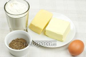 Для приготовления печенья понадобится мука, яйцо, твёрдый сыр, охлаждённое сливочное масло и 3-4 столовые ложки тмина.