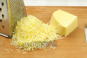 Твёрдый сыр натереть на мелкой тёрке.