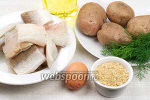 Для приготовления блюда возьмём филе хека, картофель, яйцо, укроп, панировочные сухари и специи.