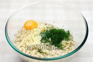 К фаршу из рыбы и картофеля добавить укроп, яйцо и щепотку чёрного молотого перца.