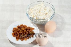 Вам понадобится: творог (6-9% жирности), яйца, изюм, сахар, манная крупа, мука (для обсыпки).