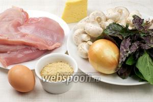 Для приготовления мясного кекса возьмём индюшиное филе, репчатый лук, шампиньоны, твёрдый сыр, панировочные сухари, яйцо, растительное масло и специи.