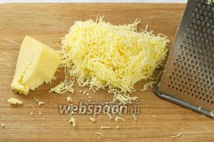 Натереть сыр на тёрке.
