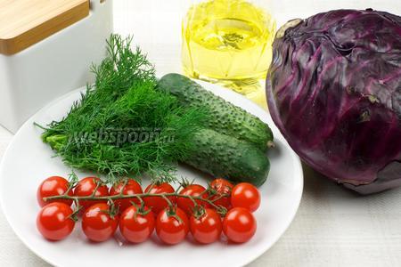 Для приготовления салата понадобится 1/3 часть среднего кочана фиолетовой капусты, огурцы, помидоры черри, укроп, растительное масло.