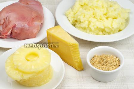 Для приготовления запеканки понадобится картофельное пюре, индюшиное филе, консервированные ананасы, сыр пармезан или любой твёрдый сыр, панировочные сухари. Для соуса — молоко, мука, сливочное масло и мускатный орех.
