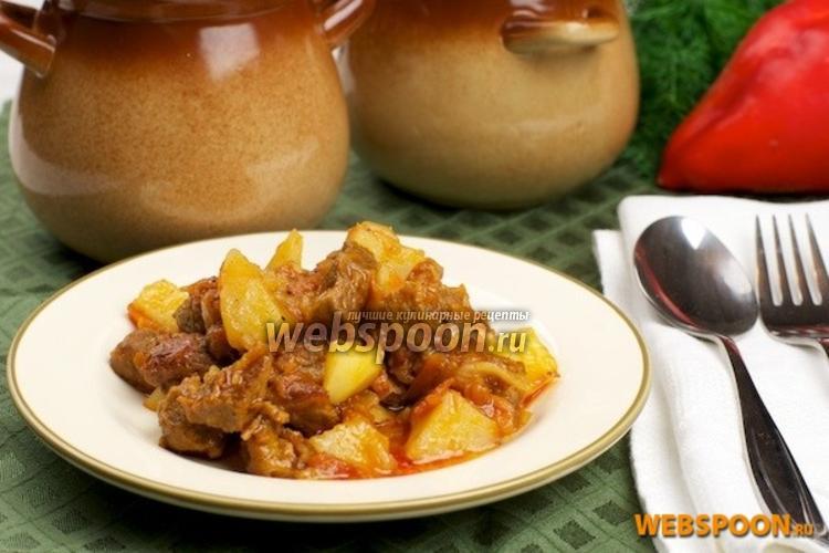 Фото Горшочки с мясом и картофелем