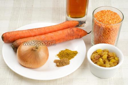 Для приготовления каши понадобится стакан красной чечевицы, морковь, лук, изюм, коньяк, молота корица и карри.