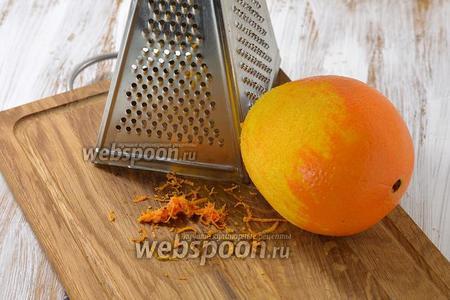 Апельсин хорошо помыть, а затем снять с него цедру.