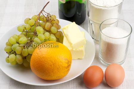Для приготовления кексов возьмём муку, сахар, яйца, апельсин, мягкое сливочное масло, виноград без косточек и белое вино.