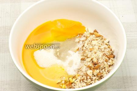 Для начинки миндаль так же мелко порезать или измельчить в ступке (важно измельчить, но не превратить в муку), добавить 150 г сахара, 2 желтка и сок половины лимона.