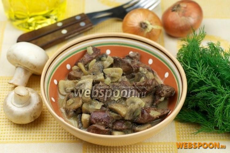 Фото Куриная печень с грибами в сметане