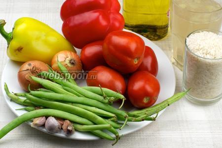 Для приготовления паэльи возьмём рис, сладкий перец, мясистые помидоры, репчатый лук, чеснок, стручковую фасоль, специи и  куриный бульон .
