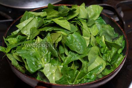 Затем добавить шпинат (ничего если листья сначала не влезут и будут с горкой — они быстро осядут).