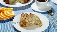 Фото рецепта Апельсиновый кекс с маком