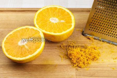 Апельсин хорошо помыть и затем снять с него цедру на мелкой тёрке.