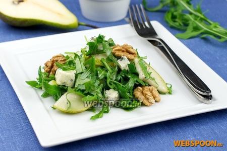 Салат с грушами и сыром дор блю