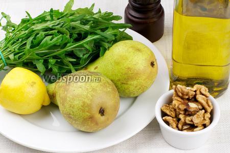 Для приготовления салата понадобится большой пучок рукколы, 2-3 сладкие сочные груши, сыр мягкий с плесенью типа Дор блю, несколько веточек мяты, грецкие орехи, сок лимона, оливковое масло и специи.