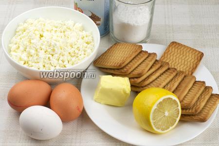 Для приготовления торта понадобится творог жирностью не менее 9%, яйца, сахарная пудра, лимонный сок, песочное печенье, сливочное масло размягчённое и взбитые сливки для украшения.