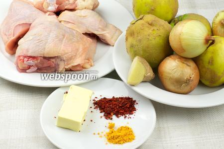 Для приготовления блюда возьмём 5-6 куриных бёдрышек, репчатый лук, айву, свежий имбирь, специи и сливочное масло.