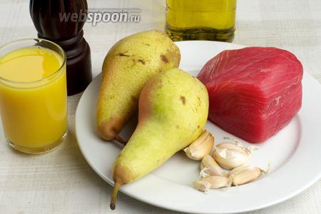 Для приготовления блюда возьмём филе тунца, 2-3 большие спелые сладкие груши, чеснок, апельсиновый сок, оливковое и сливочное масло и специи.