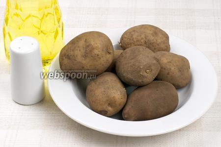 Для приготовления картофеля нам понадобится растительное масло и соль.