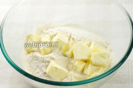 Соединить просеянную муку, разрыхлитель и сливочное масло, которое предварительно порезать на куски.