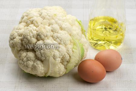 Для приготовления блюда понадобится небольшой вилок цветной капусты, яйца, растительное мало, немного муки и соль.