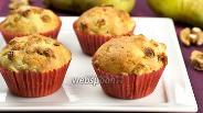 Фото рецепта Кексы с орехами и грушей