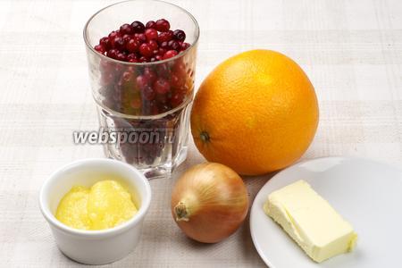 Для приготовления соуса понадобится свежая клюква, репчатый лук, мёд, апельсин, сливочное масло и специи.