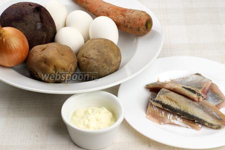 Для приготовления салата возьмём сельдь, свёклу, морковь, куриные яйца, картофель, репчатый лук и майонез.