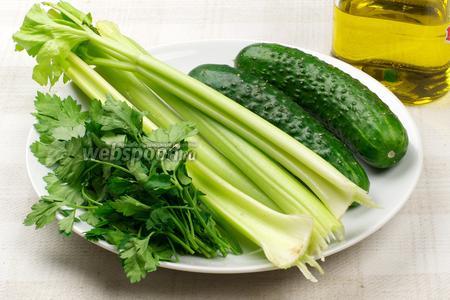 Для приготовления салата возьмём пару свежих огурцов, 3-4 стебля сельдерея, небольшой пучок петрушки, оливковое масло и соль.