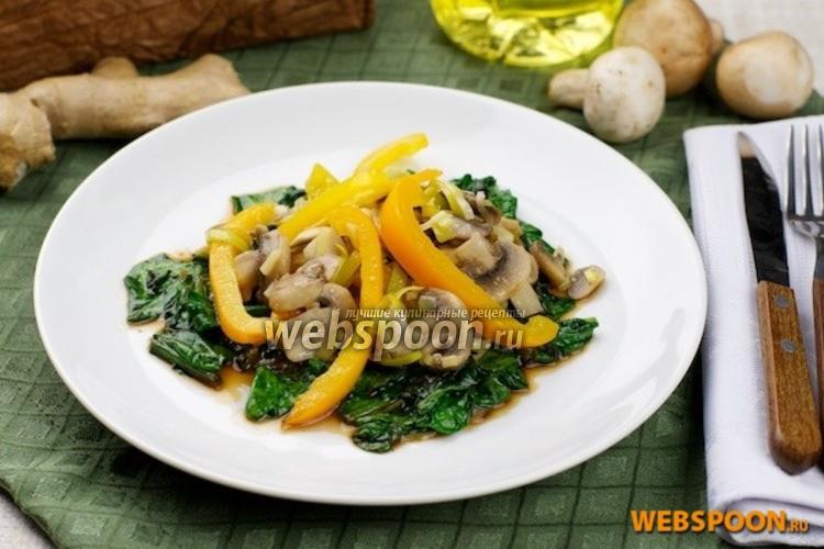 Фото Тёплый салат с грибами и шпинатом