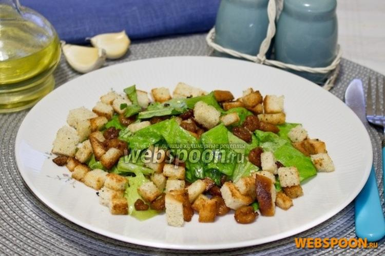 Салат с креветками и сухариками рецепт с фото