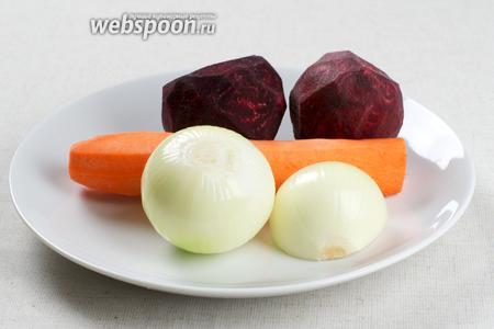 Очистить 2 средних луковицы, 1 большую морковку и 2 средних свёклы.