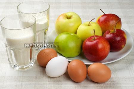 Для шарлотки нам понадобится 4-5 средних яблока (можно разного сорта), стакан сахара, муки и 4 яйца.