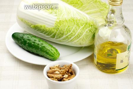 Для салата из капусты с орехами нам понадобятся половина среднего вилка пекинской капусты, средний огурец и пара горстей грецких орехов, для заправки оливковое масло.