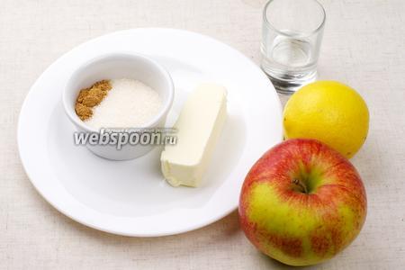 Для приготовления соуса необходимо большое сочное яблоко, половина лимона, сливочное масло, молотая корица, сахар и немного светлого рома.