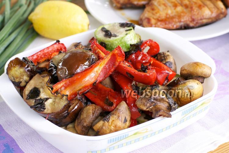 Фото Запечённые овощи на гриле