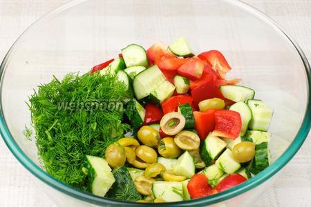 Соединить огурцы, перец, укроп и оливки, добавить 2-3 ст.л. оливкового масла.