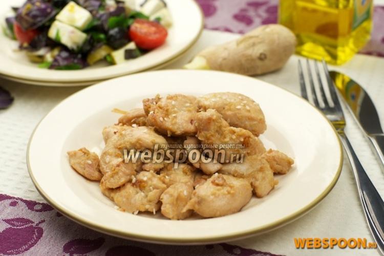 Фото Куриное филе в соевом соусе